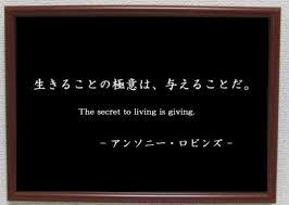 生きることの極意