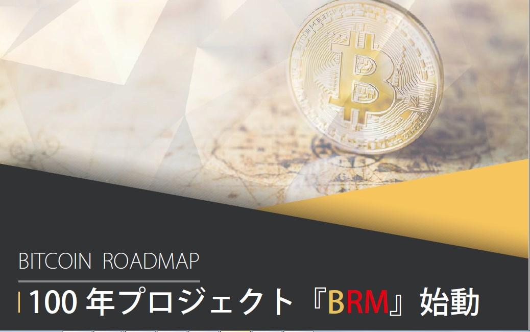 100年プロジェクト「BRM」始動