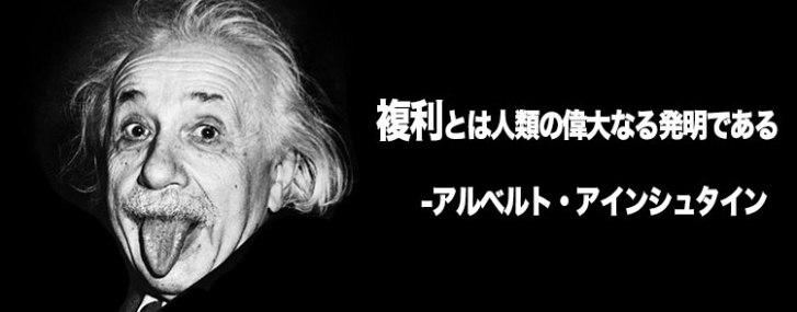 複利とは人類の偉大なる発明である