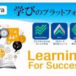 kuvera 学びのプラットフォーム