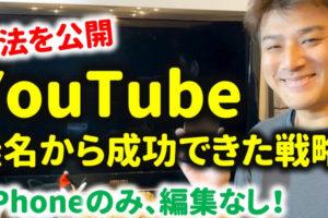 Youtube攻略の実践例~開始2か月でチャンネル登録数4000突破!8か月後に35000人達成!