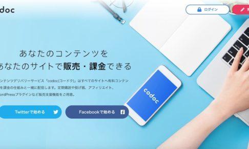 codoc(コードク)
