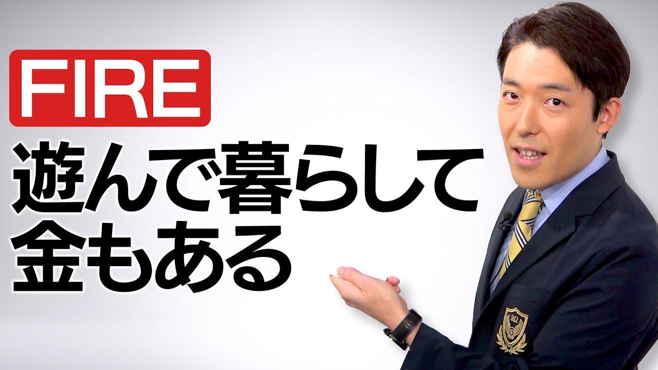 FIRE中田敦彦