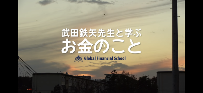 武田鉄矢「お金(投資)の授業」