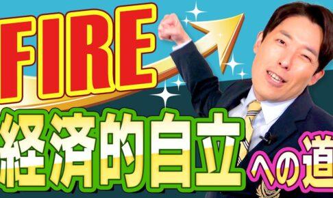 中田敦彦FIRE