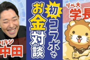 中田敦彦×両学長「お金の対談」